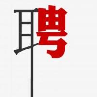 沈阳城市建设学院金工实习实训中心设备维护工程师招聘公告