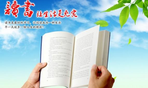 【好书推荐】读书是一场净化心灵的旅程