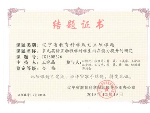 外语教研室2018年申请的辽宁省教育科学规划课题顺利结题