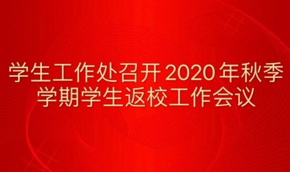 学生工作处召开2020年秋季学期学生返校工作会议