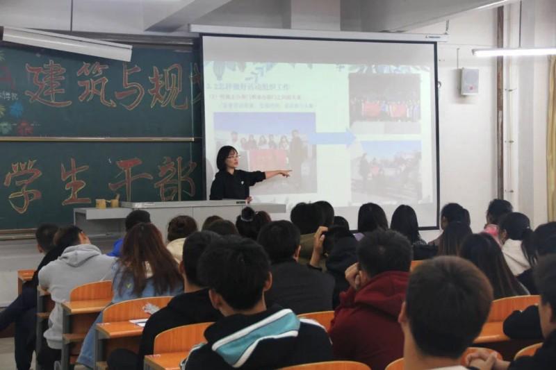 建筑与规划学院召开学生干部培训会议