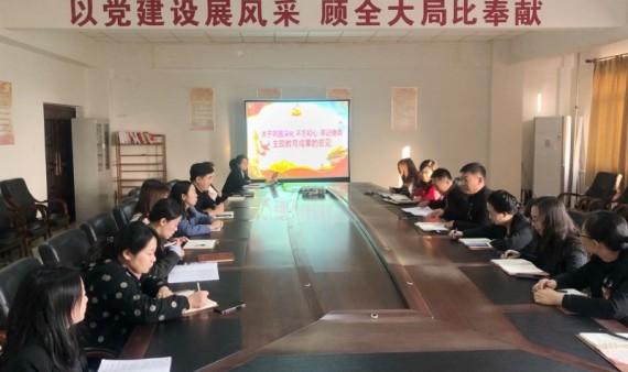 机关第二党支部和第七党支部联合开展专题党课学习