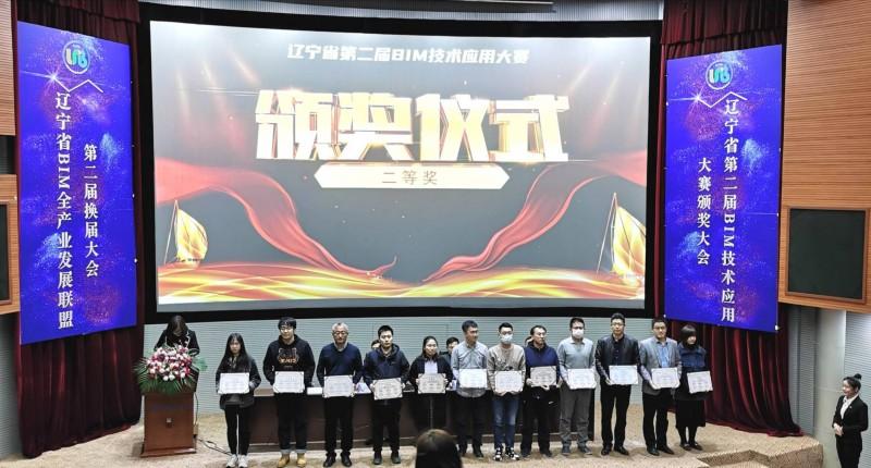 我校在辽宁省第二届BIM技术应用大赛中