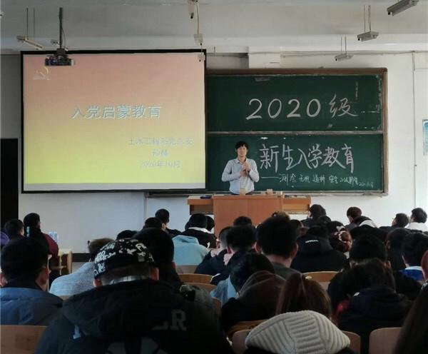 土木工程系举办2020级新生入学教育讲座