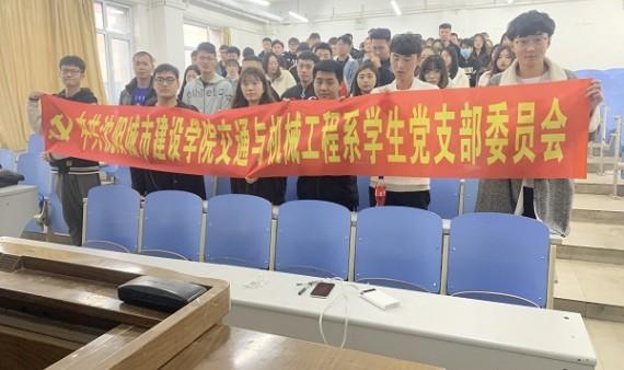 """交通与机械工程系学生党支部开展""""树立国家安全观""""主题党日活动"""