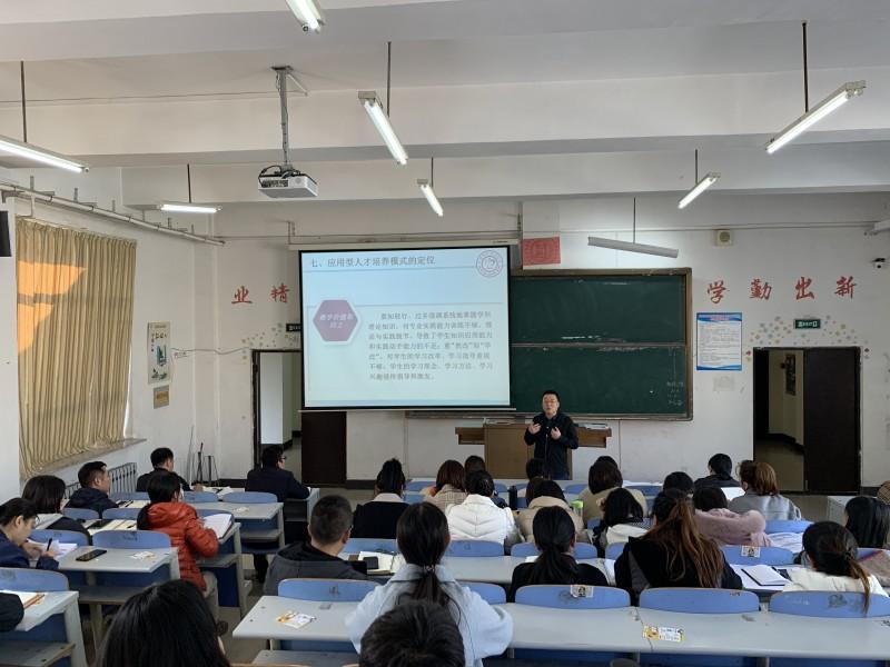 11我校召开第二次教学管理人员培训会 (1)
