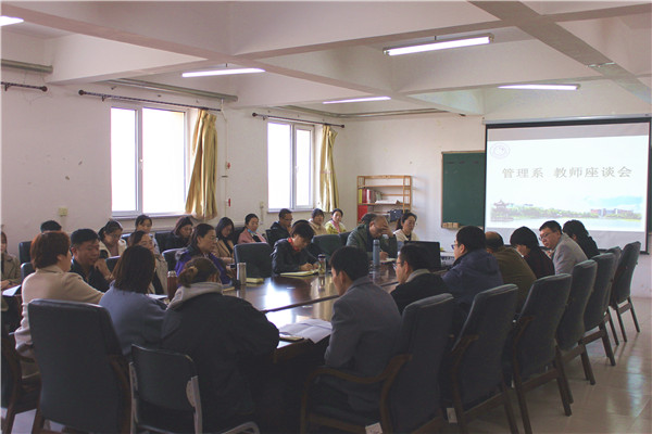 党委书记崔景懿参加管理系教师座谈会