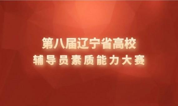 我校辅导员参加第八届辽宁省高校辅导员素质能力大赛