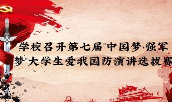 """学校召开第七届""""中国梦•强军梦""""大学生爱我国防演讲选拔赛"""