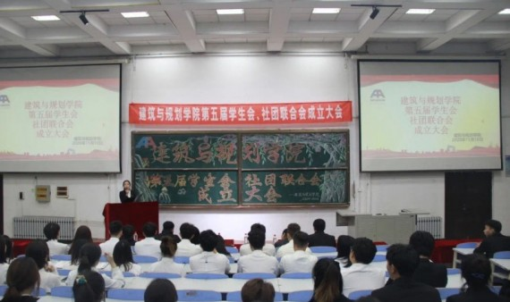 建筑与规划学院召开第五届学生会、社团联合会成立大会