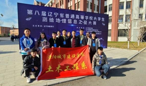 【喜报】我校在第八届辽宁省测绘地理信息之星大赛中再创佳绩