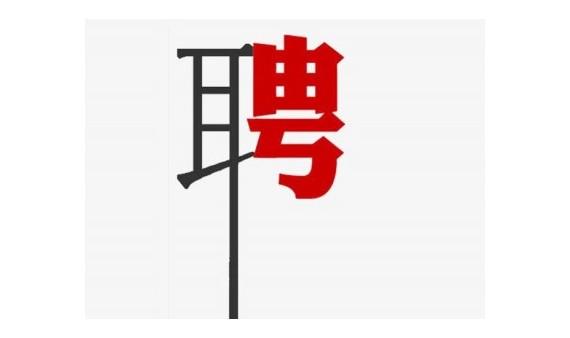 沈阳城市建设学院2020年教师招聘公告