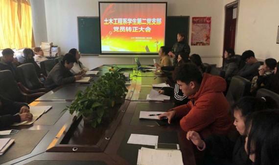 土木工程系学生党支部召开党员转正大会