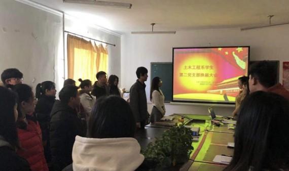 土木工程系学生第二党支部召开换届选举大会
