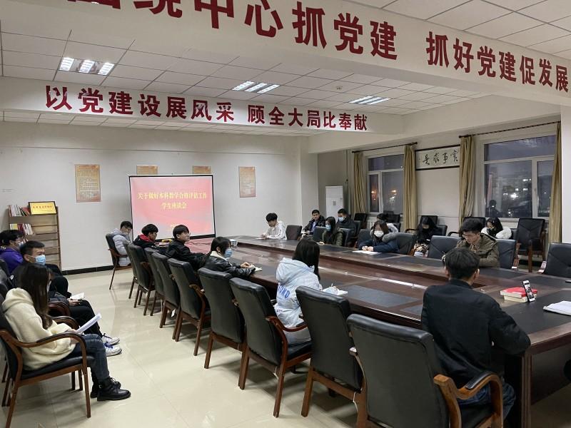学生工作处召开关于做好本科教学合格评估工作学生座谈会2