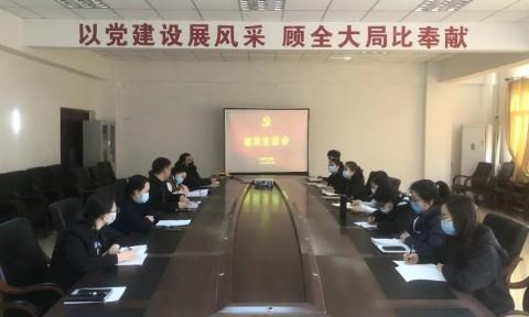 机关第二党支部召开政治体检专题组织生