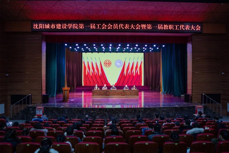 沈阳城市建设学院召开第一届工会会员大会