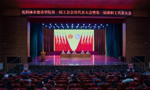 学校隆重召开第一届工会会员代表大会暨