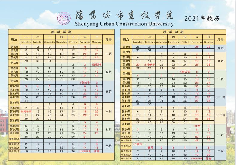 沈阳城市建设学院2021年校历