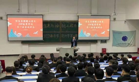 信息与控制工程系第六届学生会召开新学期第一次例会