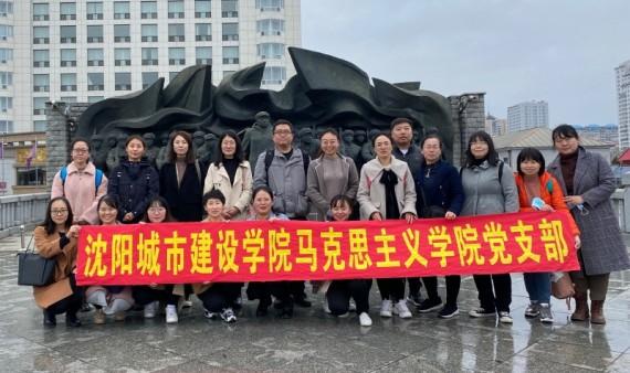 马克思主义学院党支部参观抗美援朝纪念馆