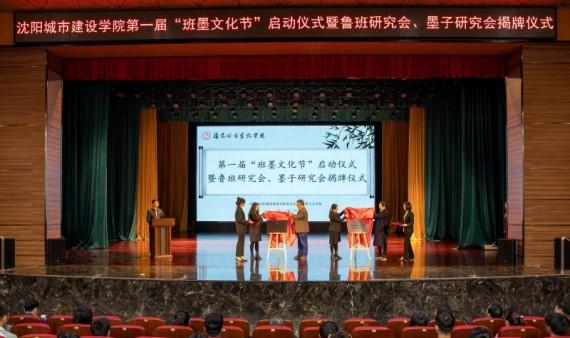 """我校举行第一届""""班墨文化节""""启动及揭牌仪式"""