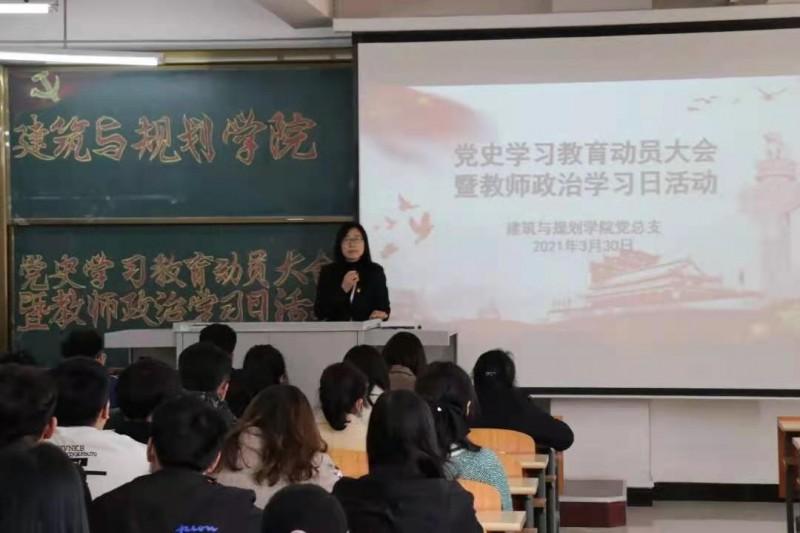 建筑与规划学院召开党史教育动员大会暨教师政治日集中学习