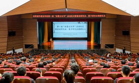 学校举行第一届班墨文化节启动仪式暨