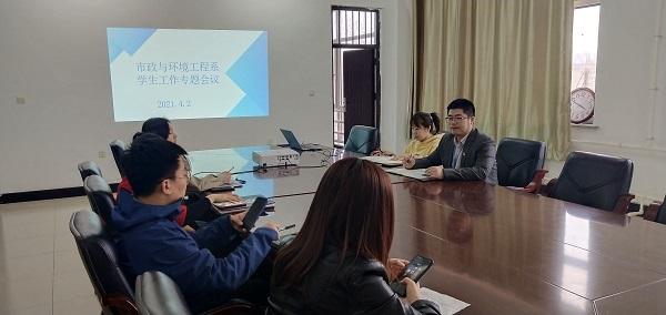 4、市政与环境工程系召开学生工作专题会议 (1)
