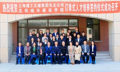 学校与上海建工五建集团东北公司举行订