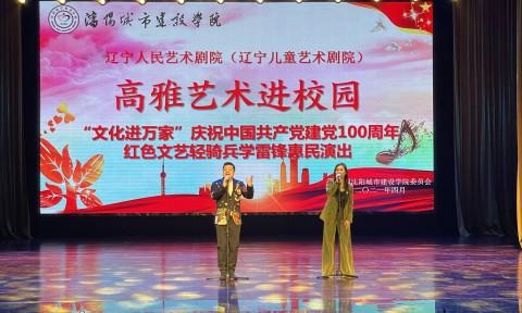 """学校举办辽宁人民艺术剧院""""红色文艺轻"""