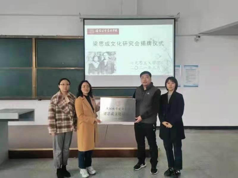 """1、马克思主义学院举办""""梁思成文化研究会""""揭牌仪式3 (1)"""