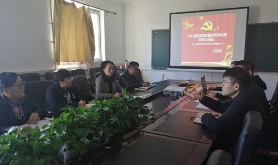 土木工程系党总支召开理论学习中心组党史专题学习会议