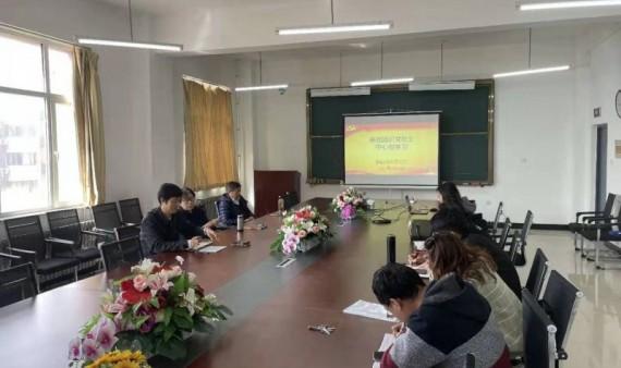 基础通识党总支召开学习中心组学习会议