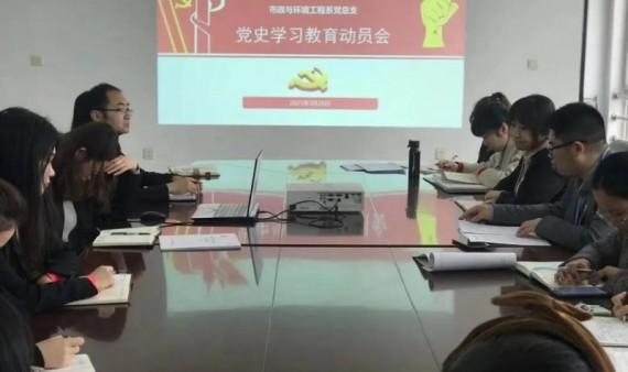 市政与环境工程系党总支召开党史学习教育动员会