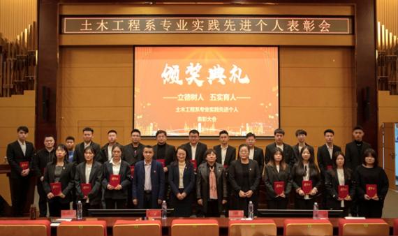 土木工程系召开2021届毕业生专业实践先进个人表彰大会