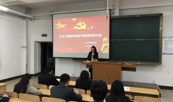 土木工程系开展党史学习教育动员大会