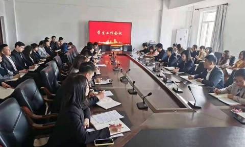 学校召开学生工作会议