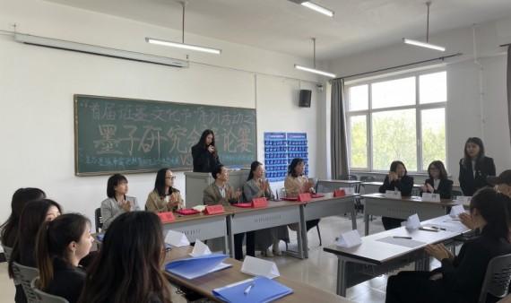沈阳城市建设学院首届班墨文化节——墨子研究会辩论赛成功举办