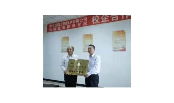 沈阳城市建设学院与中冶沈勘工程技术有限公司校企合作纪实