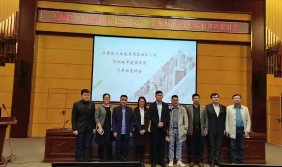 沈阳城市建设学院与上海建工五建集团东北公司校企合作十年纪念册