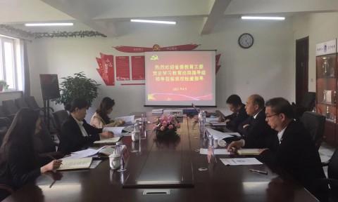 省委教育工委党史学习教育巡回指导组到