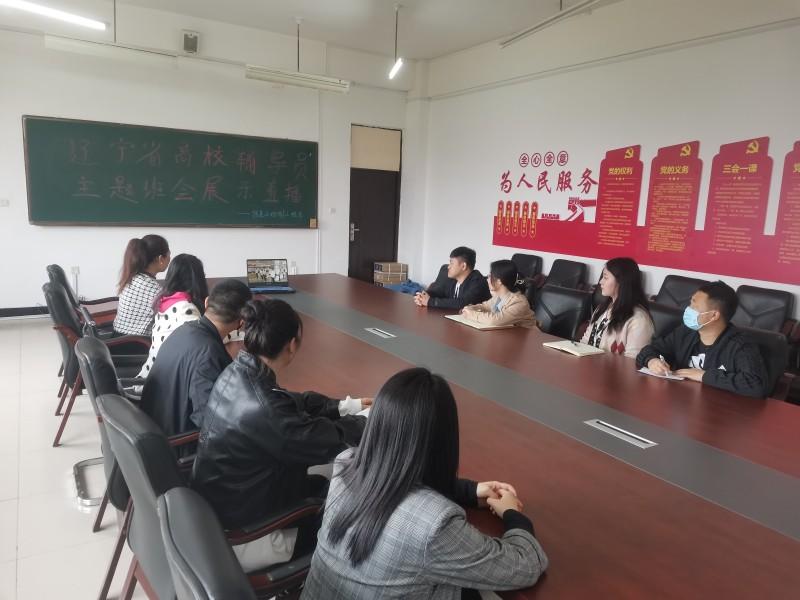 14、信息与控制工程系开展观摩学习辽宁省高校辅导员主题班会活动 新闻稿