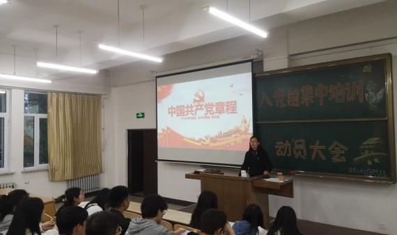 建筑与规划学院党总支召开入党前集中培训动员大会