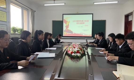 土木工程系学生第二党支部开展书记上党课活动