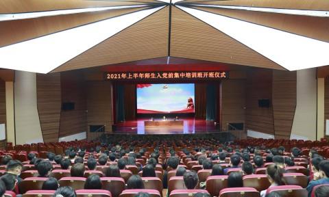 中国福彩app官方下载2021年上半年入党前集中培训班开班