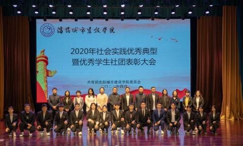 中国福彩app官方下载团委召开2020年社会实践优秀典型暨