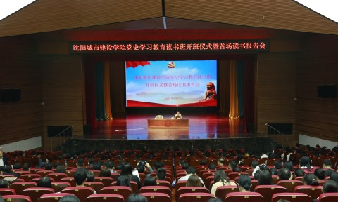 中国福彩app官方下载举行党史学习教育读书班开班仪式暨