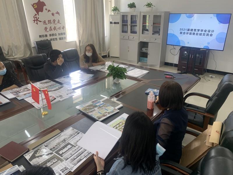 1、建筑学教研室召开2021届毕业设计工作交流研讨会 (2)