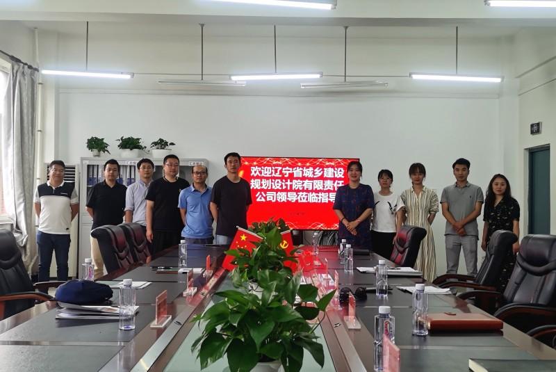 2、辽宁省城乡建设规划设计院有限责任公司到我校调研并进行深入交流 (4)